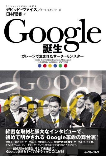 グーグル誕生の表紙