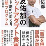 長友佑都選手の著書「ファットアダプト食事法」のカバー写真